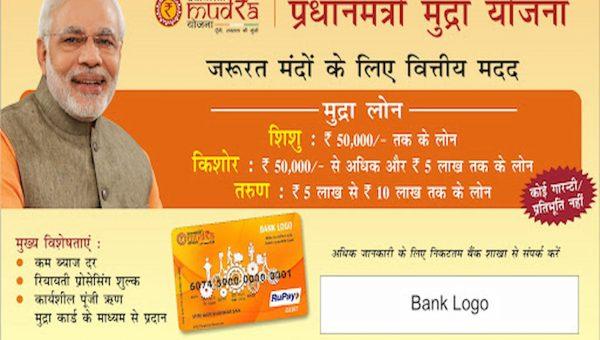What are the Conditions for Pradhan Mantri Mudra Yojana?